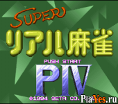 онлайн игра Super Real Mahjong PIV