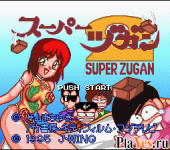 Super Zugan 2 - Tsukanpo Fighter
